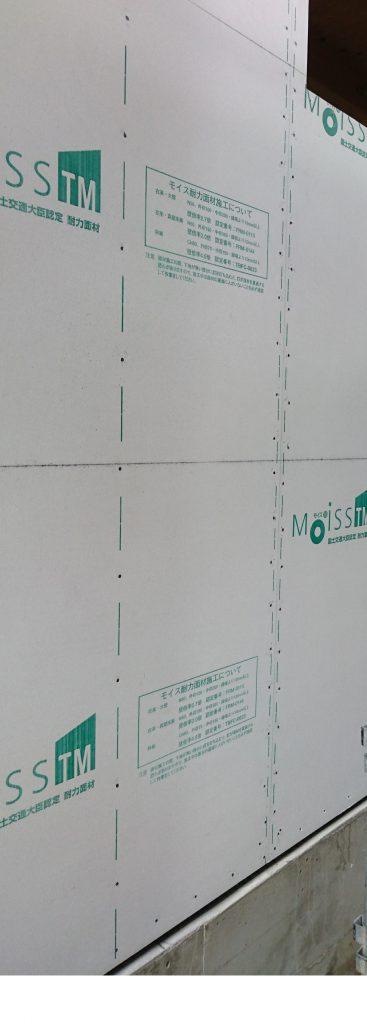 構造用面材 モイス
