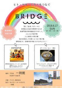 6月17日 BRIGE(ブリッジ)
