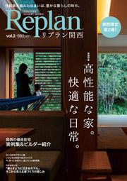 Repan(リプラン)関西vol.2